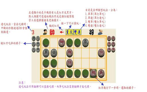u4effu771fu6697u68cb apkdebit screenshots 4