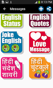 All Messages Status Jokes SMS Screenshot
