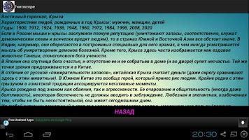 screenshot of Восточный Гороскоп