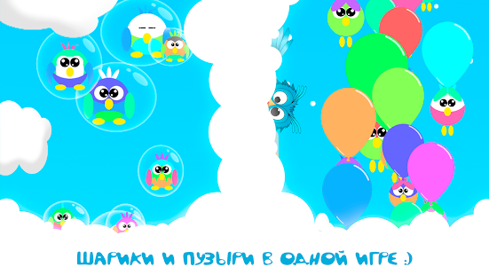 Bubble Pop For Kids And Babies - Birds