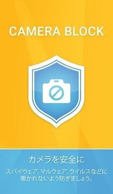カメラブロック - スパイウェアからの保護のおすすめ画像1