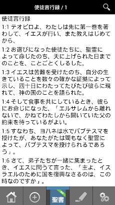 聖書日本語のおすすめ画像2