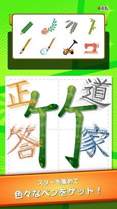 小学生漢字学習:ひとコマ漢字 小学生漢字を手書きして漢字の書き順など漢字学習ができる小学生漢字アプリのおすすめ画像3