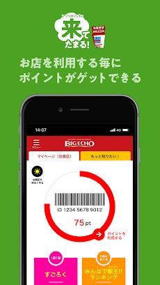 カラオケ ビッグエコー 公式アプリのおすすめ画像2