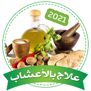 علاج بالأعشاب 2021