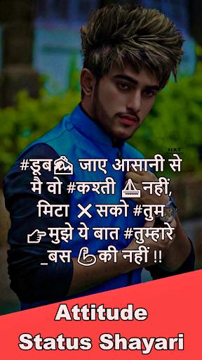 Badmashi Status - u092cu0926u092eu093eu0936u0940 Attitude Shayari in Hindi screenshots 3