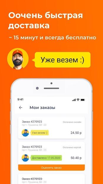 BAZAR - доставка продуктов за 15 минут screenshot 2