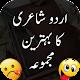 Urdu Poetry Collection 2021 - Best Urdu Poetry Download on Windows
