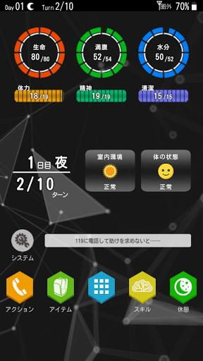 u3010u5730u9707u30b2u30fcu30e0u3011u30b5u30d0u30a4u30d0u30fcu30bau30fbu30aeu30ebu30c8 android2mod screenshots 7
