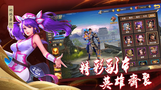 How to hack 無雙名將傳 for android free