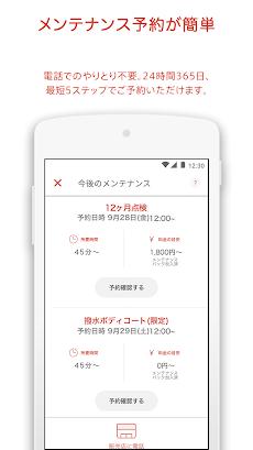 大阪トヨタオーナーズアプリのおすすめ画像2
