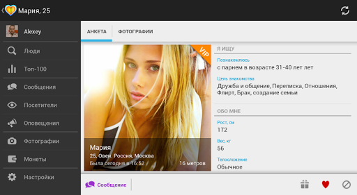 Mail.Ru Dating 3.137.3 (10838) screenshots 7
