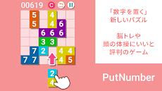 数字パズル『PutNumber』 - 脳トレや頭の体操に人気のゲームのおすすめ画像4