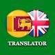 Tamil - English Translator (Free) para PC Windows