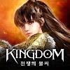 킹덤 : 전쟁의 불씨 대표 아이콘 :: 게볼루션