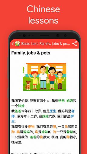 Learn Chinese HSK 1 Chinesimple apktram screenshots 5