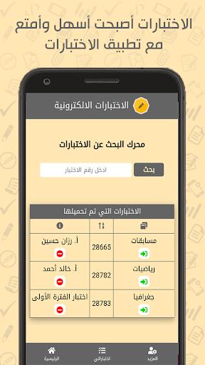 E-exams  Screenshots 1