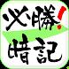 必勝!暗記 - Androidアプリ