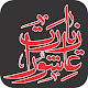 Ziarat Aushora Imam Hussain (as) Download for PC Windows 10/8/7