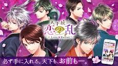 天下統一恋の乱 Love Ballad  恋愛ゲームで戦国武将と胸キュンのおすすめ画像1