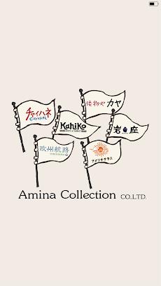 Aminaのおすすめ画像1