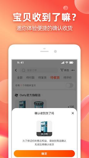 u6dd8u5b9d android2mod screenshots 3