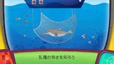 大洋には何があるんだろう?のおすすめ画像4