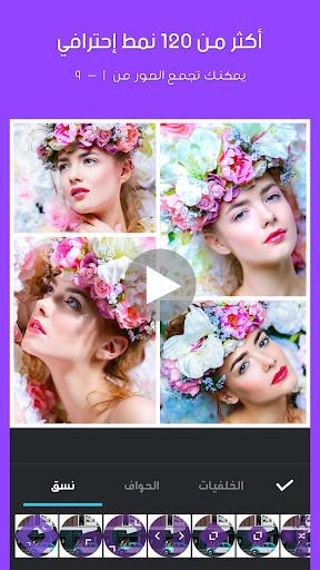 برنامج دمج الصور مع الأغاني و صناعة فيديو رووعة  screenshots 3