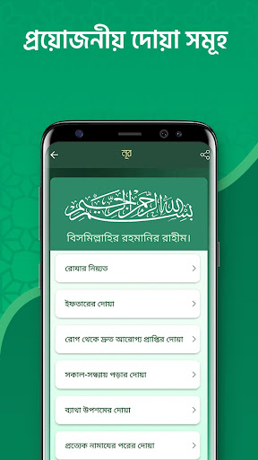 Noor : Quran, Hadith, Namaz Timing, Hajj Info modavailable screenshots 8