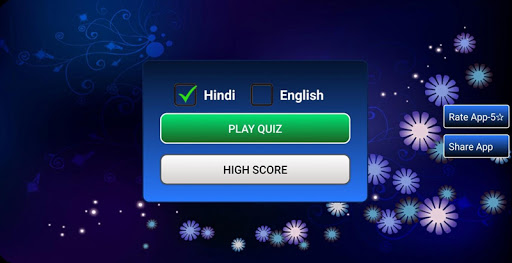 New KBC Quiz in Hindi & English 7.2 Screenshots 2