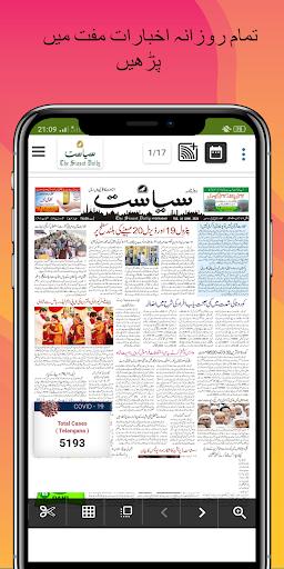 All URDU NEWSPAPERS | URDU NEWS INDIA 13.0 screenshots 7