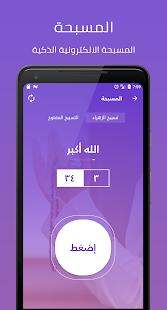 Holy Quran, Adhan, Qibla Finder - Haqibat Almumin 8.4.9 Screenshots 6