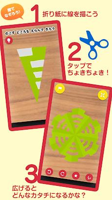 折り紙ちょきちょき みんな遊べる切り紙アプリのおすすめ画像1