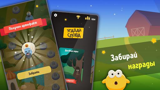 u0423u0433u0430u0434u0430u0439 u0441u043bu043eu0432u0430 android2mod screenshots 14