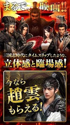 三国覇王戦記~乱世の系譜~のおすすめ画像2