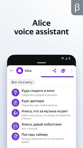 Yandex Browser (beta) screenshots 2