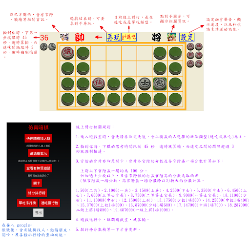 u4effu771fu6697u68cb apkdebit screenshots 3