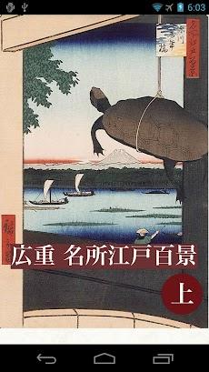 広重散歩(上) 『江戸名所百景』のおすすめ画像1