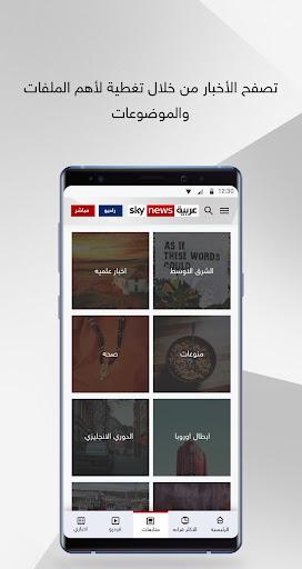 Sky News Arabia 7.7 Screenshots 6