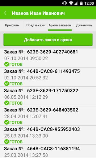 Helix 1.17 Screenshots 3