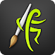 ArtRage: Draw, Paint, Create - 値下げ中の便利アプリ Android