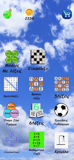 Παιχνίδια Λέξεων  screenshots 1