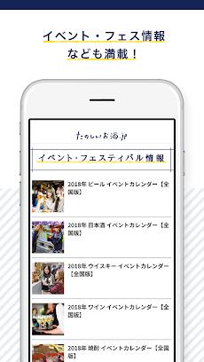 たのしいお酒.jp  ニュース・雑学・飲み方・レシピ・お得のおすすめ画像3