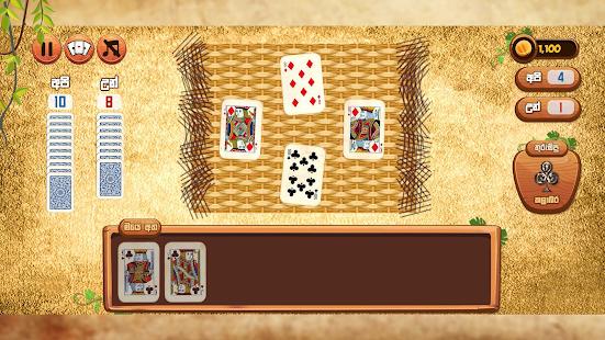Omi game : The Sinhala Card Game 2.0.1 Screenshots 1