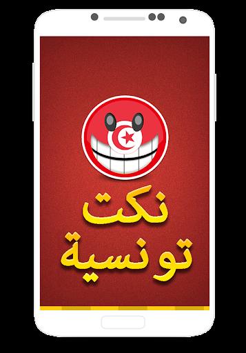 Nokta Tounsia : نكت تونسية For PC Windows (7, 8, 10, 10X) & Mac Computer Image Number- 5