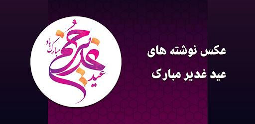 عکس نوشته های تبریک عید غدیر APK 0