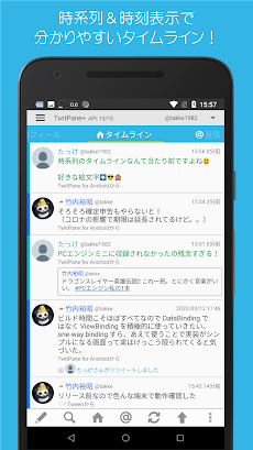 ついっとぺーんPlus for Twitter(R)のおすすめ画像2