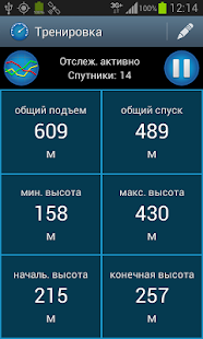 CycleDroid – велокомпьютер Screenshot