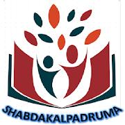 Shabdakalpadruma   Sanskrit ONLINE