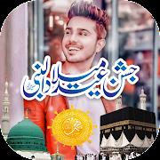 12 Rabi Ul Awal Eid Milad Un Nabi Dp Photo Frames
